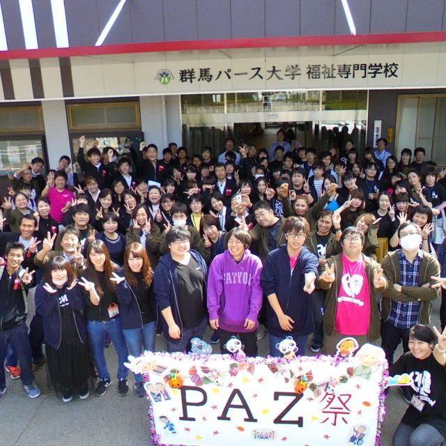 群馬パース大学福祉専門学校 ☆ 7/21(土) PAZのオープンキャンパス開催!! ☆1