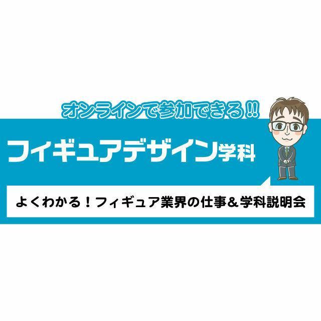 専門学校 九州デザイナー学院 フィギュアデザイン学科 オンライン学科説明会・相談会1