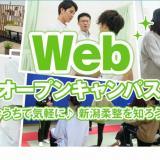 7/24(土)WEBオープンキャンパスを開催!の詳細