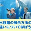 TCA東京ECO動物海洋専門学校 水族館の展示方法の違いについて学ぼう