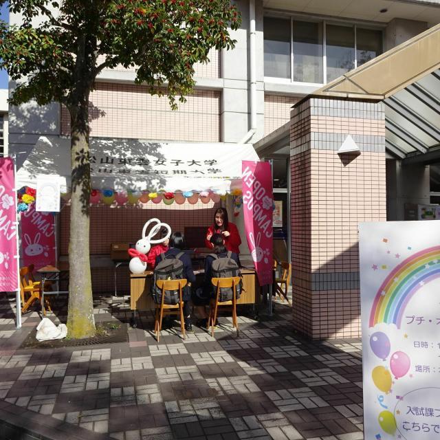 松山東雲短期大学 プチ・オープンキャンパス ★東雲祭と同時開催★3