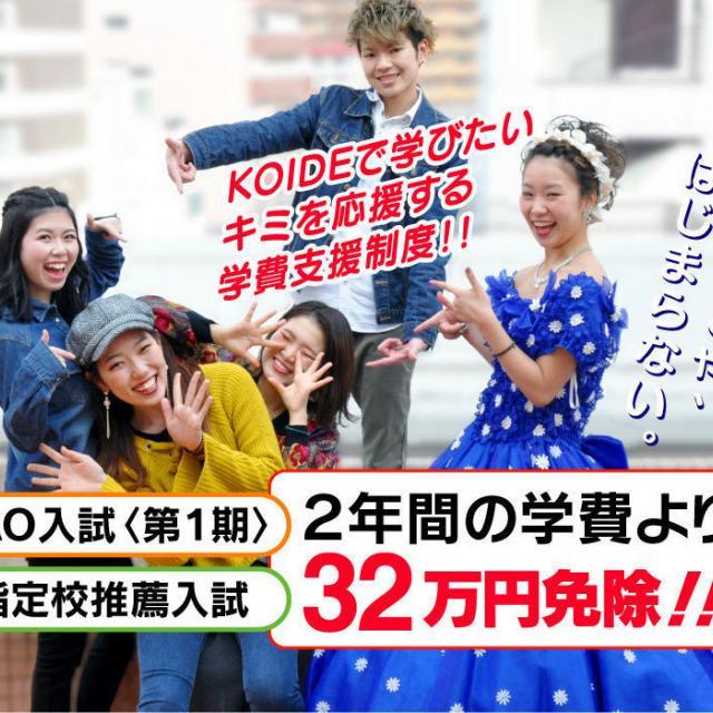 小出美容専門学校 「フラワー」がイベントテーマです!【堺本校】2
