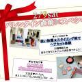 ジェイ ヘアメイク専門学校 2/9(土)バレンタイン直前スペシャル【ヘアセット体験】