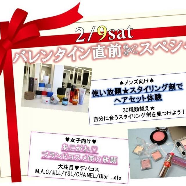 ジェイ ヘアメイク専門学校 2/9(土)バレンタイン直前スペシャル【ヘアセット体験】1