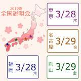【福岡】春の全国説明会【次年度内容をご案内!】の詳細