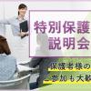 福岡デザイン&テクノロジー専門学校 特別保護者説明会