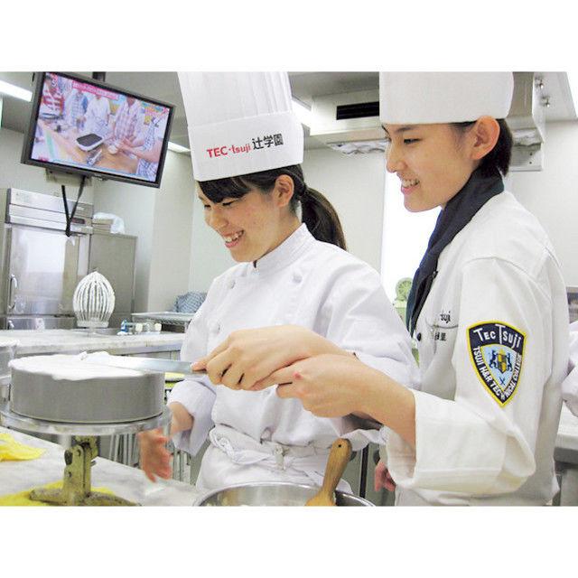 辻学園調理・製菓専門学校 【調理】バレンタインイベント☆特別オープンキャンパス1