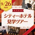 名古屋観光専門学校 【本物のサービスに触れよう!】ホテルの裏側見学ツアー
