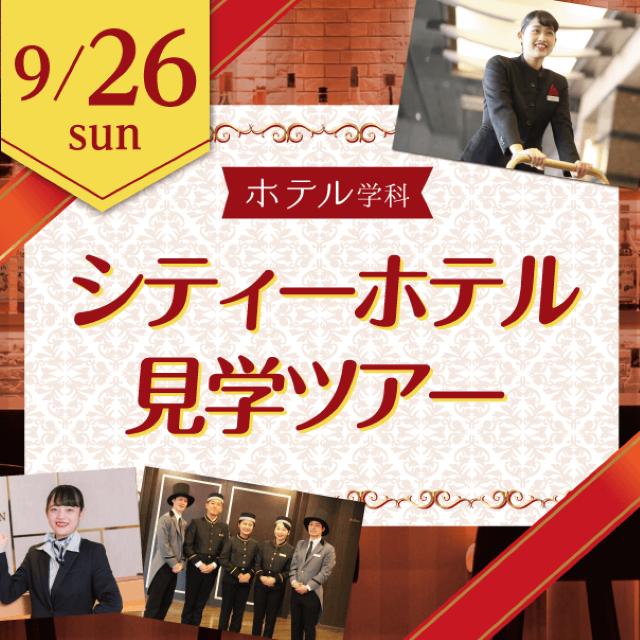 名古屋観光専門学校 【本物のサービスに触れよう!】ホテルの裏側見学ツアー1