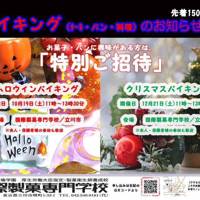 国際製菓専門学校 クリスマスバイキング♪1