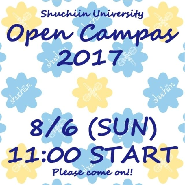 オープンキャンパス2017