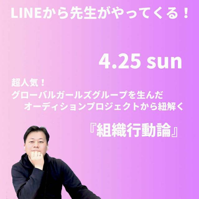 情報経営イノベーション専門職大学 <オンライン> LINE 青田努氏の特別授業!1