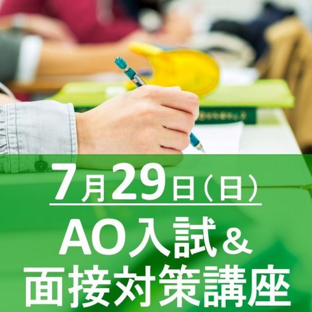 森ノ宮医療大学 【AO入試対策講座&面接試験対策講座】1