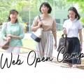 聖心女子大学 通年開催!WEBオープンキャンパス