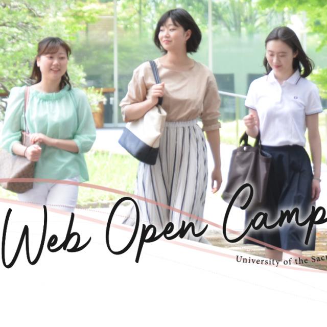 聖心女子大学 通年開催!WEBオープンキャンパス1