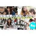 総合学園ヒューマンアカデミー仙台校 【高校3年生】ゲームお仕事まるわかり1DAY!!