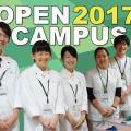 「臨床の森ノ宮」Open Campus 2017/森ノ宮医療学園専門学校