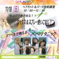 マリールイズ美容専門学校 11/18(日)マリールイズで美のイベントに参加しよう!