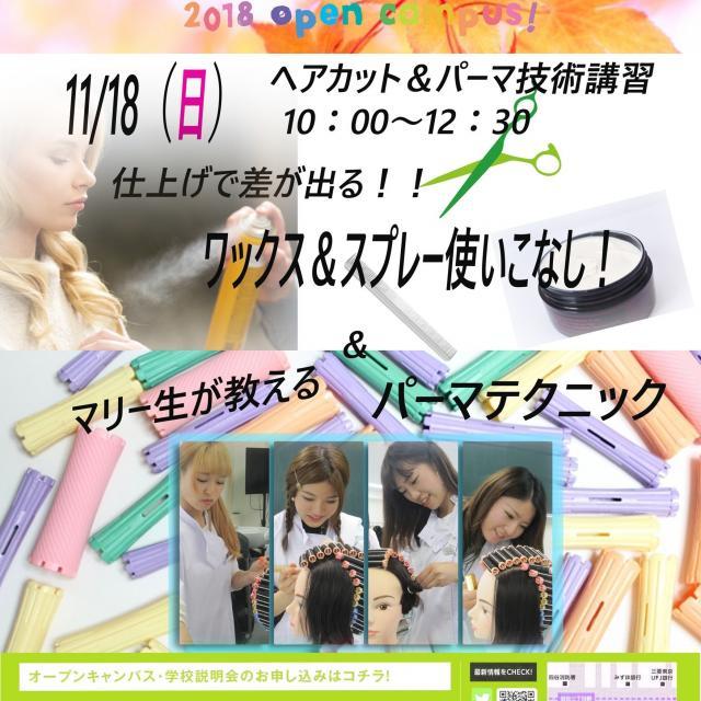 マリールイズ美容専門学校 11/18(日)マリールイズで美のイベントに参加しよう!1