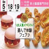 ~大人気イベント☆ 選んで体験フェア♪ 洋菓子 or 製パン~の詳細