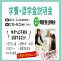 3/13(土)学費・奨学金説明会★/仙台医療秘書福祉専門学校