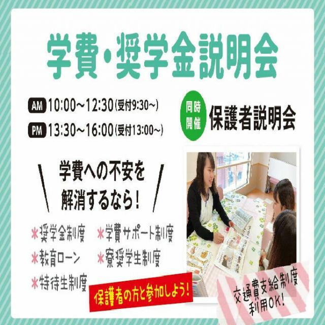 仙台医療秘書福祉専門学校 9/12(土)学費・奨学金説明会★1