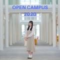 藍野大学短期大学部 2020 オープンキャンパス≪第一看護学科≫