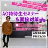 仙台ビューティーアート専門学校 【来校|無料バス運行】AO特待生セミナー&面接対策