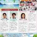 大阪河崎リハビリテーション大学 オープンキャンパス2018 ~医療人になろうと思う~
