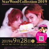 StarWood Collection2019の詳細