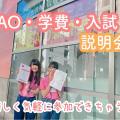 【高校3年生向け】AO入試学費説明会/札幌医療秘書福祉専門学校
