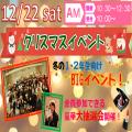 広島ビューティー&ブライダル専門学校 ★クリスマスイベント★