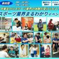 大阪リゾート&スポーツ専門学校 【来校型】スポーツ業界まるわかりイベント!