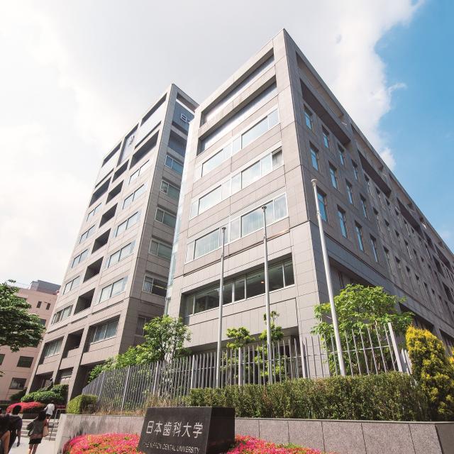 日本歯科大学 生命歯学部(東京)オープンキャンパス 20201