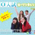 南海福祉専門学校 児童福祉科 AO入試面接相談(エントリー)