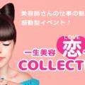 ◆一生美容恋'sコレクション◆/青森県へアアーチスト専門学校
