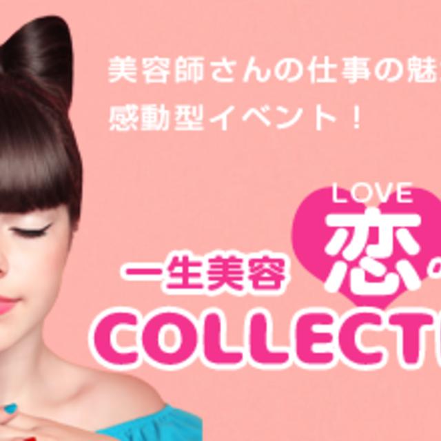 青森県へアアーチスト専門学校 ◆一生美容恋'sコレクション◆1