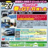 【体験休学会】ワクワク!春のGT-R推し会の詳細