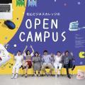 OPEN CAMPUS/専門学校松山ビジネスカレッジ クリエイティブ校