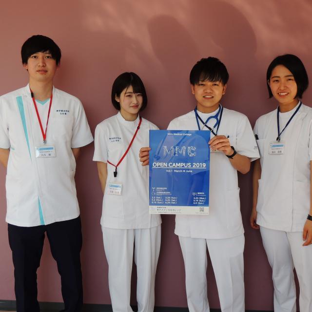 医療専門学校水戸メディカルカレッジ 理学療法学科オープンキャンパス1