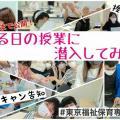 東京福祉保育専門学校 YouTube動画『ある日の授業に潜入してみた』公開!