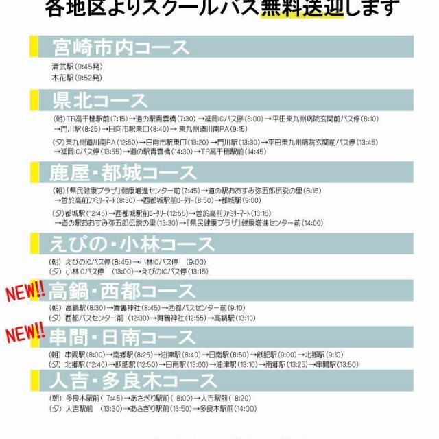 宮崎保健福祉専門学校 入試説明会【介護福祉学科】えびの・小林ルート2