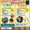 高野山大学 オープンキャンパス(教育学科)