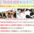 大阪ウェディング&ブライダル専門学校 【高校3年生】オープンキャンパス&特待生対策セミナー