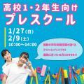 新宿医療専門学校 【高1・2向け】オープンキャンパス プレスクール開催!