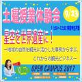 【イベントのお知らせ】9/23授業体験会/横浜商科大学