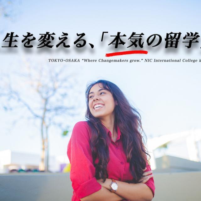 NIC International College in Japan 大阪校・海外進学ガイダンス(入学相談会)1