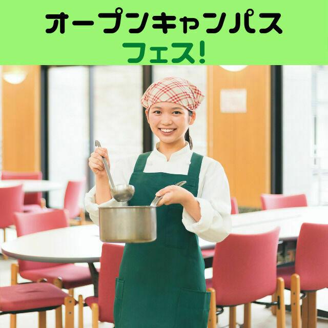 京都栄養医療専門学校 【栄養士】ポップで楽しいハロウィンフェス♪1