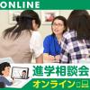 昭和薬科大学 WEBオープンキャンパス開催中