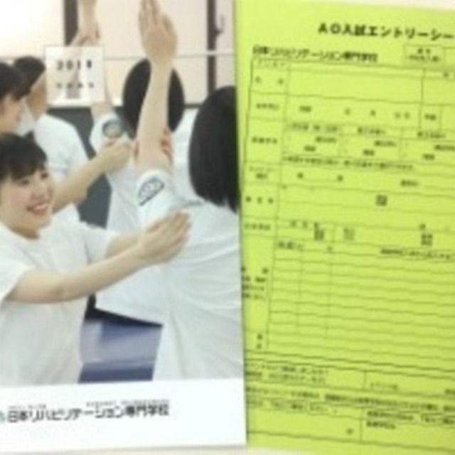 日本リハビリテーション専門学校 AO入試対策セミナー(日曜)1